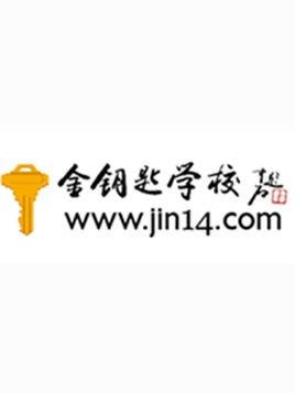 北京&#xee57海淀区金钥匙培训学校实习招聘