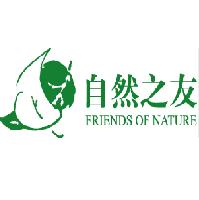 自然之友实习招聘