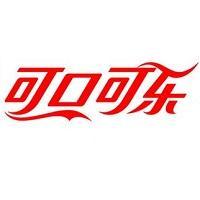 湖南中粮可口可乐饮料有限公司实习招聘
