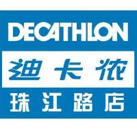 迪卡侬青岛珠江路店实习招聘