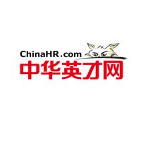 中华英才&#xe325实习招聘