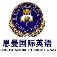 恩曼国际英语实习招聘