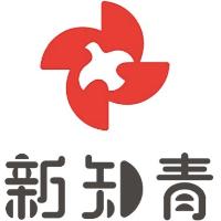 新知青教育发展基金&#xe6df实习招聘
