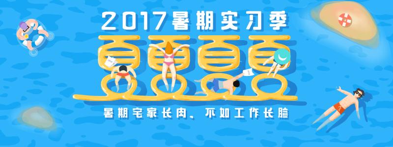 2017暑期实习季