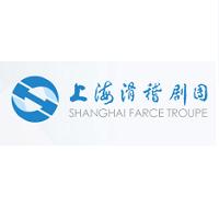 上海滑稽剧团实习招聘