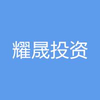 耀晟投资公司实习招聘