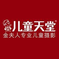 金夫&#xe975儿童&#xee74堂实习招聘