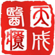 &#xe42c成医疗实习招聘