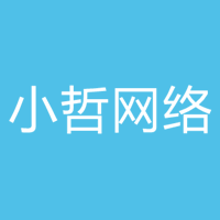 小哲&#xeeb8络实习招聘