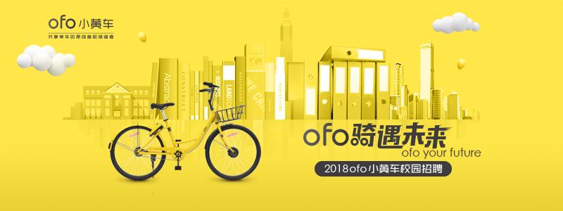 ofo 2018校招