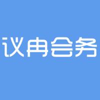 议冉&#xe025务实习招聘