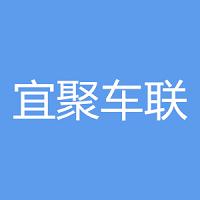 宜聚车&#xf4f9实习招聘