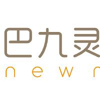 巴九灵新媒体实习招聘