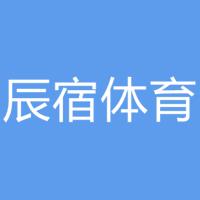 辰宿文化发展实习招聘