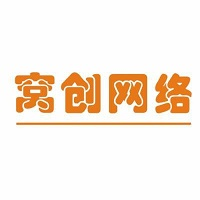 窝创&#xe80b络实习招聘