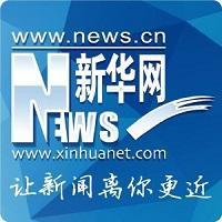 新华&#xe3e4实习招聘
