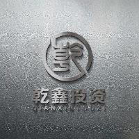 乾鑫实习招聘