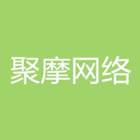 聚摩&#xe78b络实习招聘