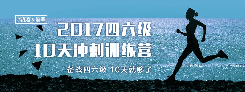 新东方四六级冲刺