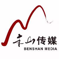 本山传媒实习招聘