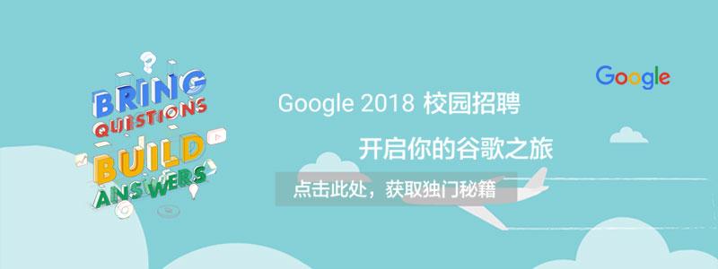 Google 2018校招