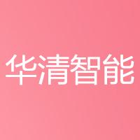 华清智能实习招聘