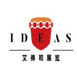 广州艾得司IDEAS实习招聘