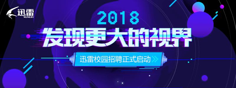 迅雷2018校招