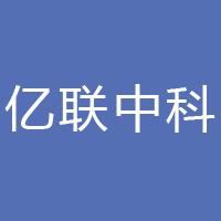 亿&#xf20d中科实习招聘
