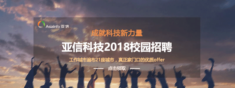 亚信2018校招