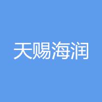 &#xef5f赐海润实习招聘