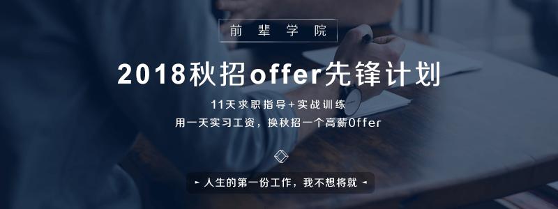 秋招offer集训营