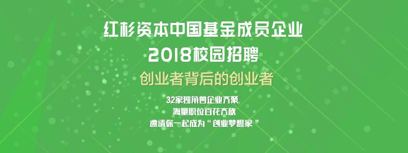 红杉资本2018校招