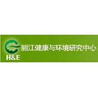 丽江健康与环境研究中心实习招聘