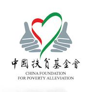 中国扶贫基金&#xf0fd实习招聘