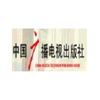 中央&#xea0e播电视大学出版社实习招聘