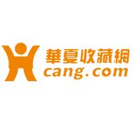 华夏收藏&#xe3e4实习招聘